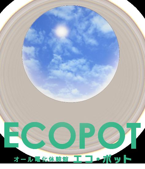 エコポットロゴ