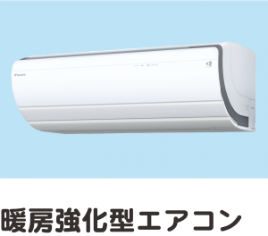 暖房強化型エアコンa